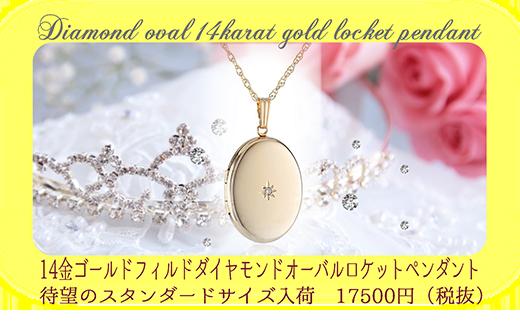 ダイヤモンドゴールドロケットペンダント