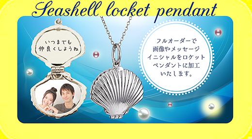 貝殻のロケットペンダント